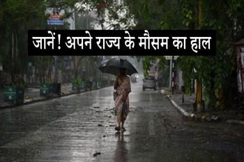 सावधान! देश के इन हिस्सों में अगले कुछ घंटों में  बारिश और आंधी-तूफान आने की संभावना