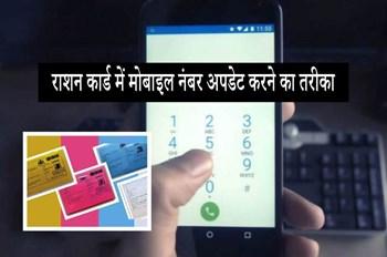 राशन कार्ड में मोबाइल नंबर बदलने की प्रक्रिया और इसके फायदे