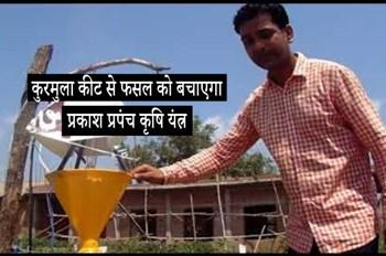 प्रकाश प्रपंच  कृषि यंत्र दिलाएगा कुरमुला कीट से छुटकारा, हजारों किसान कर रहे इसका उपयोग