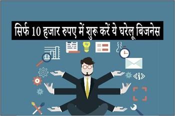 Small Business Ideas: घर से शुरू करें मुनाफे के ये 3 Business,  मात्र 10 हज़ार रुपये में होंगे शुरू
