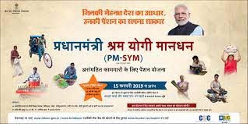 pm shram yogi