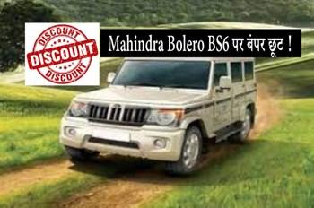 Mahindra Bolero की खरीद पर 13,500 रुपए तक की छूट, जानें कब तक मिलेगा डिस्काउंट