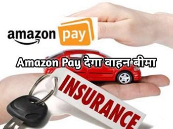 Amazon Pay  दोपहिया और चार पहिया वाहनों पर देगा बीमा की सुविधा, Acko General Insurance के साथ की साझेदारी