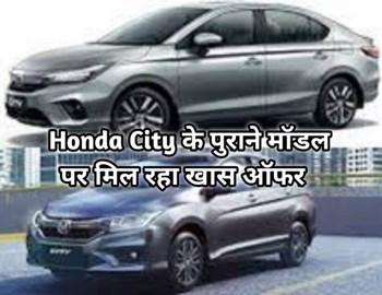 Honda City के पुराने मॉडल पर बंपर डिस्कांउट, 31 जुलाई तक मिलेगी 1.50 लाख रुपए से भी ज्यादा की छूट