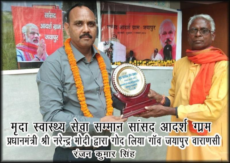 Rajan Kumar Singh