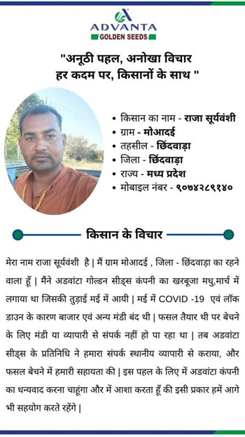 अपनी सीमाओं से आगे - अडवांटा का साथ, किसानों का विश्वास
