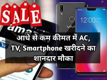 Amazon Prime Day : कम कीमत में स्मार्टफोन और इलेक्ट्रॉनिक प्रोडक्ट खरीदने का मौका, 6 अगस्त से शुरू होगा शॉपिंग इवेंट