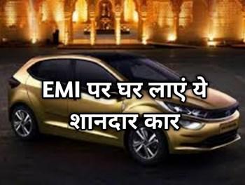 5,555 रुपए की सस्ती EMI पर घर लाएं Tata Motors की ये धांसू कार, जानिए इसके कीमत स्पेशल फीचर्स