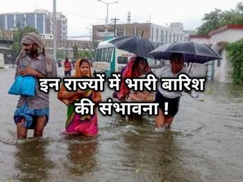 Weather Update: उत्तर भारत समेत इन राज्यों में भारी बारिश की संभावना, जारी हुआ ऑरेंज अलर्ट