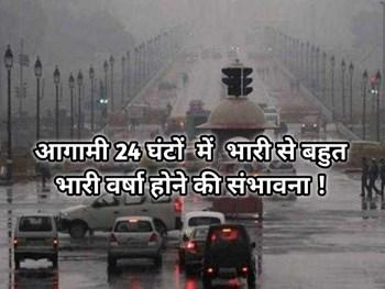 आज इन राज्यों में बादलों की गर्जना के साथ भारी से बहुत भारी वर्षा होने की संभावना !