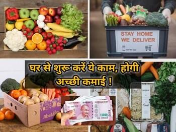 Online Vegetable & Fruit Business: घर बैठे शुरू करें ऑनलाइन सब्जी व फल बेचने का बिजनेस, होगी अच्छी खासी कमाई