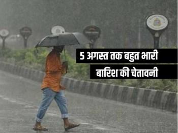 इन राज्यों में आगामी 24 घंटों में बहुत भारी बारिश होने की संभावना, जानें अपने राज्य के मौसम का पूर्वानुमान