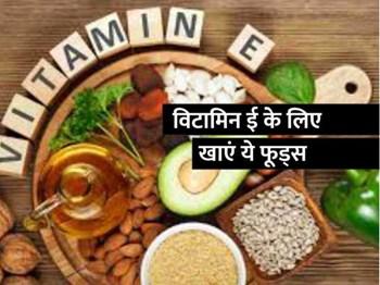 Vitamin E Foods: विटामिन-ई से भरपूर हैं ये 20 सुपरफूड, डाइट में जरूर करें शामिल
