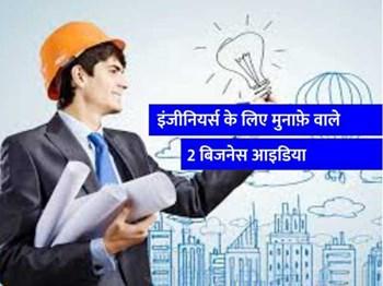 Business Ideas for Engineers: इंजीनियरिंग के बाद शुरू करें ये 2 बिज़नेस, होगी लाखों रुपए की कमाई !