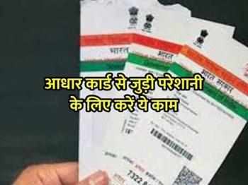 Aadhaar Card से जुड़ी कोई भी दिक्कत है, तो घर बैठे करें शिकायत दर्ज