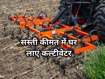 कल्टीवेटर कृषि यंत्र से बनाएं खेत की मिट्टी को ढीला, जानें इसकी खासियत और कीमत