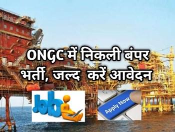 ONGC Recruitment 2020:  ओएनजीसी में निकली हजारों पदों पर भर्तियां, जल्द करें इस लिंक से आवेदन