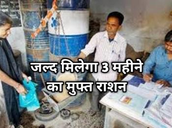 राशन कार्ड धारकों को जल्द मिलेगा एक साथ 3 महीने का मुफ्त राशन, इस श्रेणी के लोग उठाएं लाभ