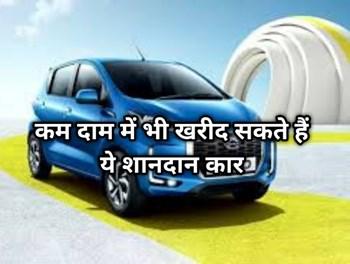 Top Budget Cars: इन 3 कार की कीमत है 3 लाख रुपए से भी कम, जानें कौन सी रहेगी बेस्ट