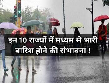 Weather Forecast :  अगले 24 घंटों के दौरान इन 10 राज्यों में मध्यम से भारी बारिश होने की संभावना !