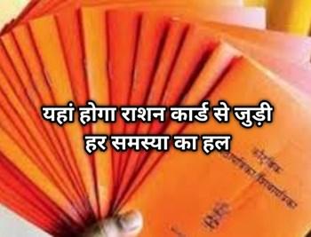 Ration Card:   राशन कार्ड से जुड़े हर सवाल के जवाब के लिए हैं ये 2 सरकारी पोर्टल, जानें इनकी खासियत