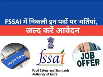 FSSAI Recruitment 2020: एफएसएसएआई ने निकाली इन पदों पर भर्तियां, जल्द करें आवेदन