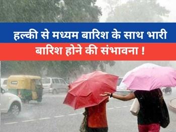 Weather Updates: बारिश को लेकर मुंबई में रेड अलर्ट, बुधवार को भी भारी बारिश की संभावना !
