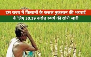 किसानों के फसल नुकसान की भरपाई के लिए 30.39 करोड़ रुपये की राशि जारी
