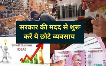Small investment Business ideas: सरकार की मदद से शुरू करें ये बिजनेस होगी, बंपर कमाई