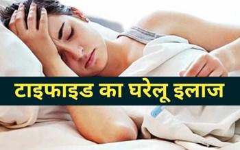 टाइफाइड बुखार में अपनाएं ये घरेलू उपचार, जल्द मिलेगी राहत