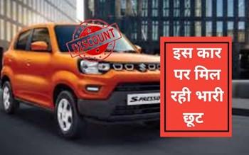 Maruti Suzuki की इस कार पर 52 हजार रुपए का बंपर डिस्काउंट, जानें स्पेशल ऑफर