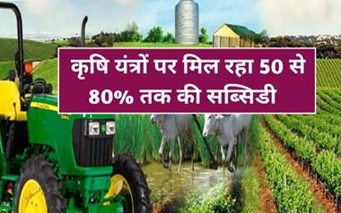 कृषि यंत्रों पर 50 से 80% तक की सब्सिडी पाने के लिए इस लिंक से करें आवेदन !