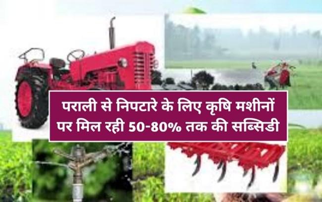 पराली से निपटारे के लिए कृषि यंत्रों पर मिल रही 50 से 80 प्रतिशत तक सब्सिडी, जानिए आवेदन प्रक्रिया
