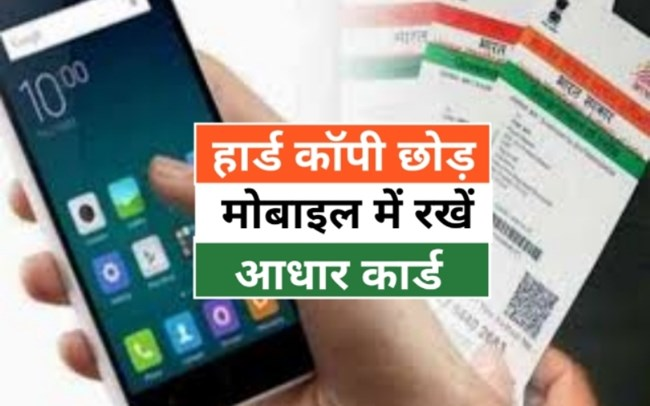 E Aadhaar Download:  जानें, मोबाइल में आधार कार्ड की डिजिटल कॉपी ऑनलाइन डाउनलोड करने का तरीका, रखें अपना ID प्रूफ हमेशा अपने साथ