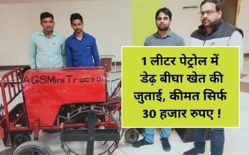 ये मिनी ट्रैक्टर 1 लीटर पेट्रोल में जोतेगा डेढ़ बीघा खेत, कीमत सिर्फ 30 हजार रुपए
