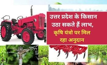 उत्तर प्रदेश के किसानों को मिल रहा अनुदान पर कृषि यंत्र, जानिए कहां करना है आवेदन