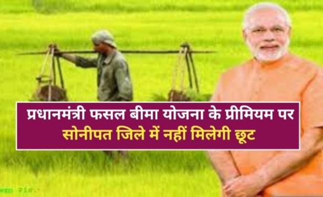 सोनीपत जिले में किसानों को फसल बीमा योजना के लिए प्रीमियम भरने पर नहीं मिलेगी छूट: देवेंद्र लांबा
