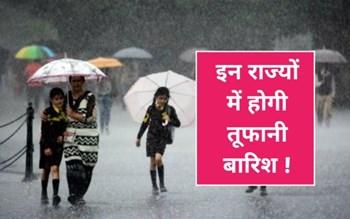Weather Alert:  अगले 5 दिन देश के इन राज्यों में होगी तूफानी बारिश, जारी हुआ अलर्ट !