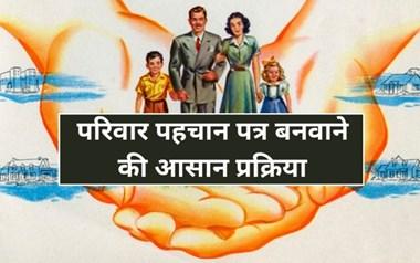 Family Identity Card: इन दस्तावेजों की मदद से बनवाएं परिवार पहचान पत्र, घर बैठे मिलेगा तमाम सरकारी योजनाओं का लाभ