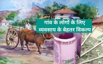 गांव में रहकर 50 हजार रुपए की लागत में शुरु करें ये 3 व्यवसाय,  होगी अच्छी आमदनी
