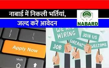 NABARD Recruitment 2020:नाबार्ड ने निकाली कई पदों पर भर्तियां, इच्छुक उम्मीदवार जल्द करें इस लिंक से आवेदन