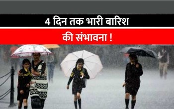 Weather Alert: मौसम का बदला मिजाज, 4 तक दिन भारी बारिश की संभावना !