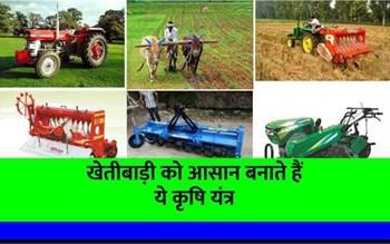 टॉप 5 आधुनिक कृषि यंत्र जो श्रम और लागत कम करने के साथ ही बढ़ाते हैं मुनाफा