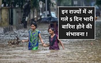 Weather Forecast : देश के इन राज्यों में अगले 5 दिन भारी बारिश होने की संभावना !