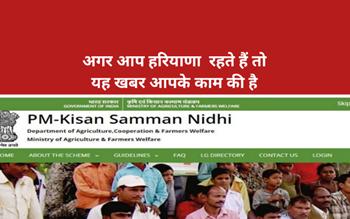 हरियाणा के इस जिले में किसानों का पीएम किसान योजना के तहत किया जा रहा पंजीकरण