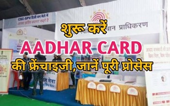 शुरू करें Aadhar Card की फ्रेंचाइजी, जानें लाइसेंस के लिए अप्लाई करने का तरीका
