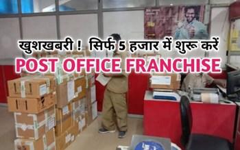 खुशखबरी ! सिर्फ 5 हजार के निवेश  में शुरू करें Post office franchise, जानिए आवेदन प्रक्रिया