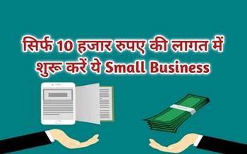 Low-Investment Small Business Ideas: सिर्फ 10 हज़ार रुपये में शुरू करें मुनाफे वाले ये 3 Small Business