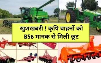 कृषि वाहनों को BS6 मानक से हटाकर TM4 श्रेणी में किया शामिल, जानें अन्य ज़रूरी बातें