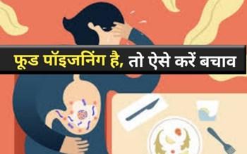 Food Poisoning: फूड पॉइजनिंग में रखें इन बीतों का खास ख्याल, जानें इसके लक्षण और घरेलू उपचार